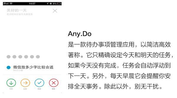 damndigital_9-principle-to-shine-the-app_2013-11_02