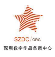 深圳数字备案中心