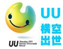 全球独家首发:深圳2011世界大运会吉祥物发布