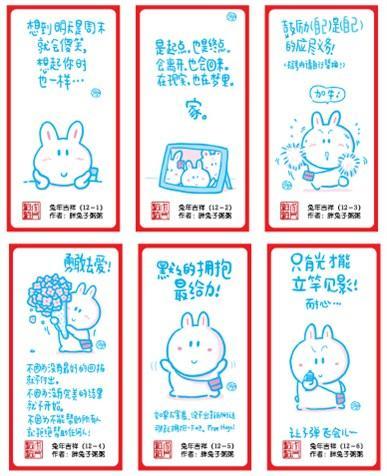 兔年吉祥完稿0111(转曲)-01_副本.jpg